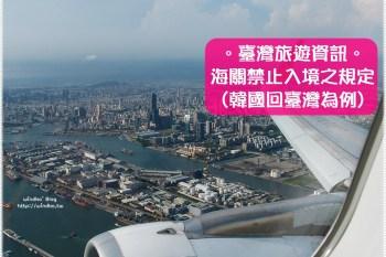 旅行資訊∥ 2021年最新版臺灣海關入境動物植物食品類規定/不能從韓國帶回臺灣的東西有哪些?