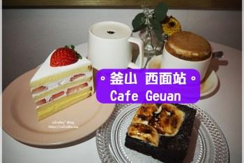 釜山西面站食記∥ 厲害的草莓蛋糕&好吃的巧克力布朗尼!推薦迷你咖啡店Cafe Geuan/카페그안_近東橫inn釜山西面