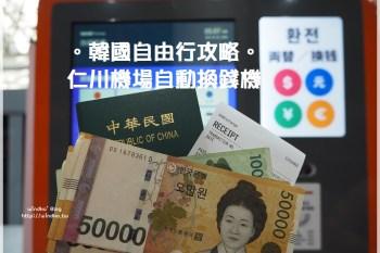 韓國換錢攻略∥ 仁川機場第一航廈AREX機場鐵路月台就有自助換錢機,可以把台幣或美金換韓幣