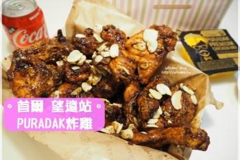首爾食記∥ 弘大站/望遠市場美食。PURADAK Chicken/푸라닭치킨-不一樣的精品炸雞包裝路線,黑蒜炸雞的甜醬好優秀