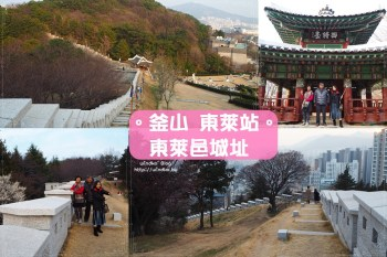 帶爸媽玩釜山∥ 東萊邑城동래읍성 – 釜山城墎、西將台、北門,阿母也喜歡的推薦景點
