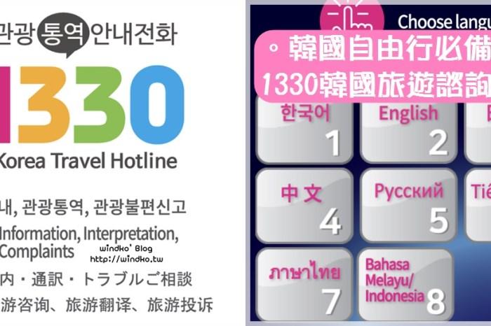 韓國旅遊必備app∥ 提供中文服務的1330韓國旅遊諮詢熱線/1330 Korea Travel Hotline-沒有電話門號也能撥通的網路熱線