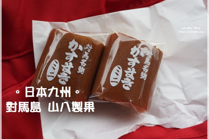 日本九州∥ 對馬島/對馬市食記-山八製菓,對馬名物かすまき