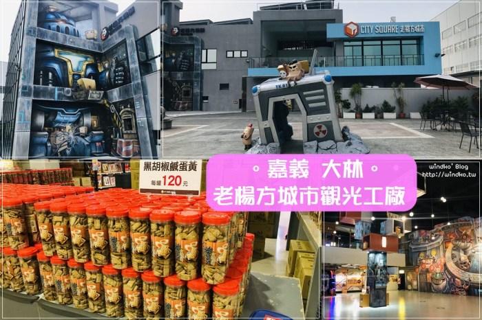 嘉義大林∥ 老楊方城市觀光工廠-免費參觀/室內/巨型彩繪/親子景點/多款方塊酥試吃超大方