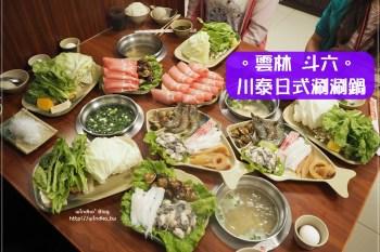 雲林斗六食記∥ 川泰日式涮涮鍋-推薦海鮮鍋,份量足夠又澎湃_我在斗六吃火鍋的首選!