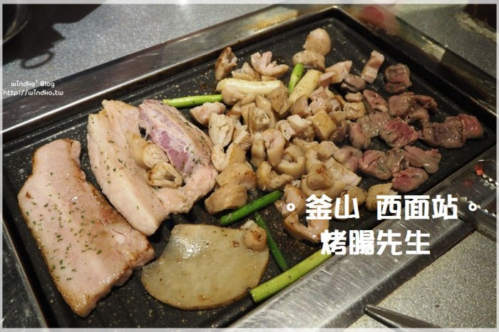 釜山食記∥ 西面站。烤腸先生곱창선생-烤五花肉烤腸烤雞心套餐,茗荑葉包著吃讓人超滿足