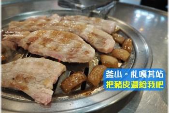 釜山食記∥ 札嘎其站/南浦站 把豬皮還給我吧!내껍데기돌리도-專人代烤的五花肉與豬皮套餐美食_近富平市場