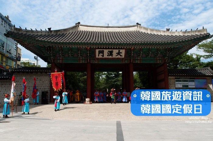韓國旅遊資訊∥ 2020年韓國國定假日公休日
