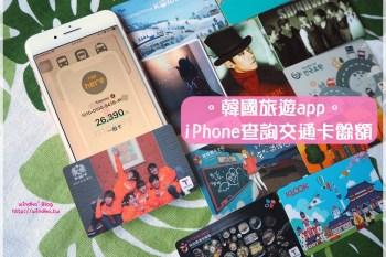 韓國旅遊實用app∥ iPhone終於也可以感應查詢韓國交通卡餘額與交通使用記錄!一嗶就知道T-money、Cashbee、Railplus剩多少錢