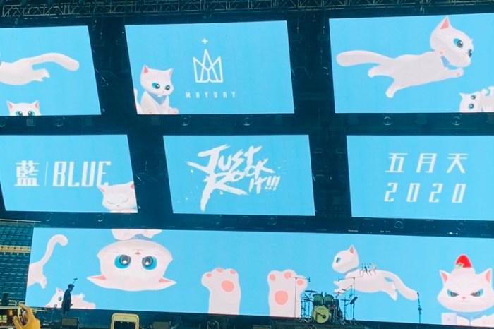 MayDay∥ 20200104 五月天《Mayday 2020 Just Rock It!!! 藍 | BLUE 》桃園最終場演唱會心得/歌單曲目