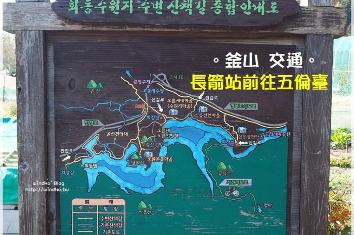 釜山景點交通∥ 怎麼去五倫臺、回東水庫、回東水源池?長箭站搭公車位置、車班時間表