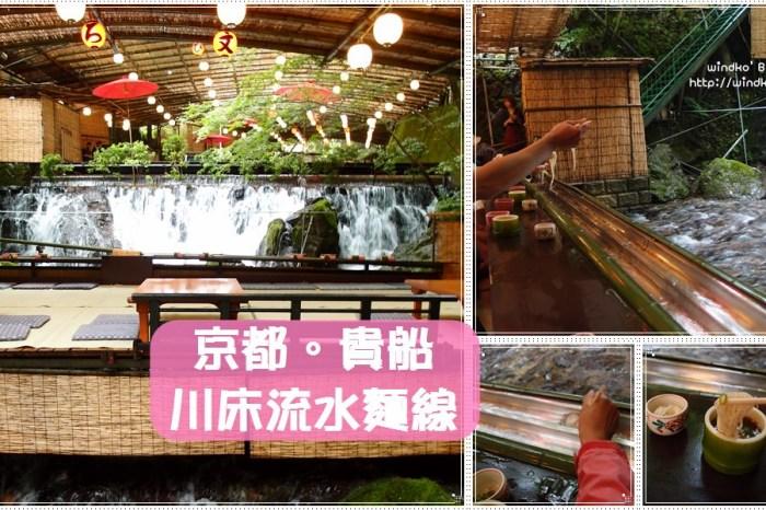 日本京都∥ 貴船食記:ひろ文 – 夏天季節限定的川床流水麵線,好玩又超有趣,讓人吃得手忙腳亂!