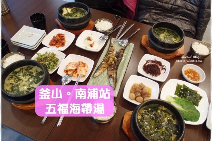 釜山南浦站食記∥ 五福海帶湯오복미역 – 湯頭香濃超好喝,料很實在,南浦洞的早餐好選擇