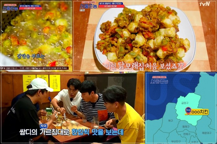 首爾鄉巴佬釜山景點∥ 第二集 Simon D 介紹的釜山炸雞店 – 年糕辣椒炸雞胗也太美味的더조은치킨