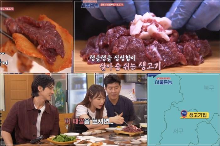 首爾鄉巴佬光州景點∥ 第3集 洪真英推薦的生牛肉店-會在嘴巴裡發出美味聲音的新鮮牛肉
