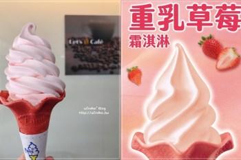超商食記∥ 全家 重乳草莓霜淇淋 - 像是草莓優酪乳的奶香酸甜味