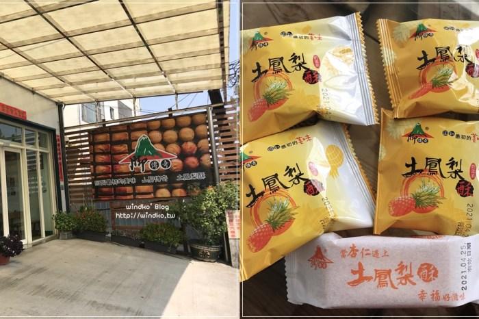 彰化社頭伴手禮推薦∥ 只要12元的土鳳梨酥!進到店裡還能免費試吃一顆!山腳傳奇鳳梨酥 榮貴糕餅公司