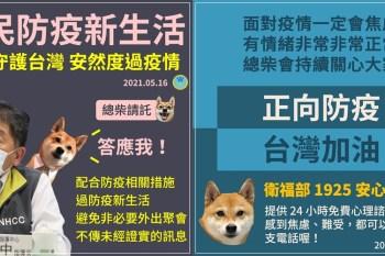 武漢肺炎之台灣疫情資訊∥ 2021年5~7月-查詢新型冠狀病毒確診人數、每日新增人數、分布縣市、疫情統計