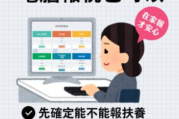 網路線上報稅步驟∥ 怎麼使用電腦報扶養?誰可以列報扶養?新增扶養親屬操作步驟