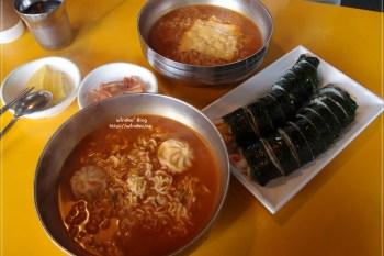 京畿道兩水頭食記∥ 早餐就是要吃飯捲配拉麵!飯捲天國 김밥천국