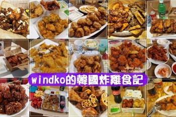 韓國必吃炸雞懶人包∥ windko在韓國吃過的傳統炸雞與新式連鎖炸雞食記:橋村、NeNe、BHC、BBQ、PURADAK、Mania CHICKEN、魚叉炸雞、新浦市場炸雞、巨人炸雞
