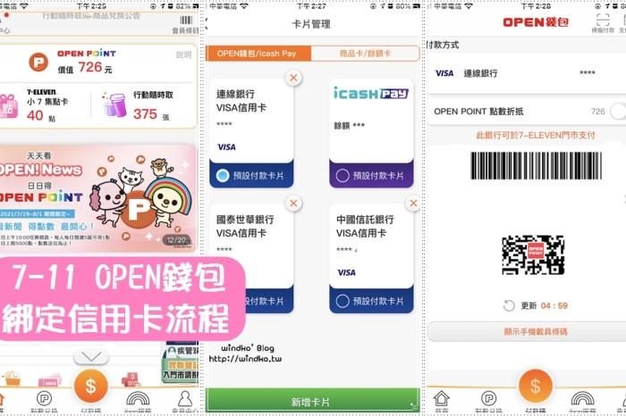 7-11 app行動支付∥ OPEN錢包新增綁定信用卡流程,可以綁哪些銀行?_2021年版