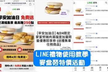 LINE禮物使用教學∥ 麥當勞豬肉滿福堡加蛋送4塊麥克雞塊的限時活動-送朋友還回饋15%點數