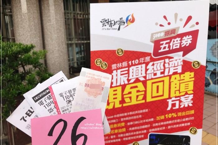 雲林好康活動∥ 在雲林縣消費累計滿500元,就能憑發票拿到10%現金回饋!