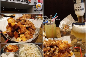 食記∥ 高雄新興。八九啤酒炸雞 - 讓人驚豔的好吃韓國炸雞!有回到韓國的感覺啊!_已歇業