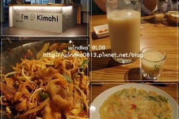 食記∥ 高雄左營。I'm Kimchi 韓式料理 - 來杯養樂多燒酒吧