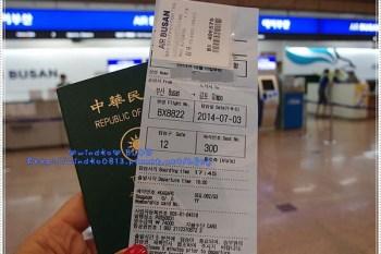 韓國交通∥ 釜山金海機場飛首爾金浦機場 - 釜山航空國內線班機初體驗,釜山首爾往來超便利
