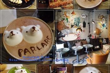 食記∥ 高雄鳳山。Parlare coffee怕喇咧咖啡 - 熊熊立體拉花茂盛少女心&復古文藝工業風