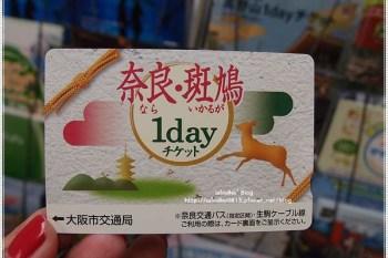 日本關西交通攻略∥ 奈良.斑鳩一日券。實用票券介紹與使用心得(近鐵電車指定區間、大阪私鐵地下鐵巴士、奈良巴士無限次搭乘)