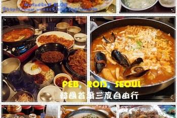 ∥2013。韓國首爾自由行∥ 美食統整&推薦必吃美食