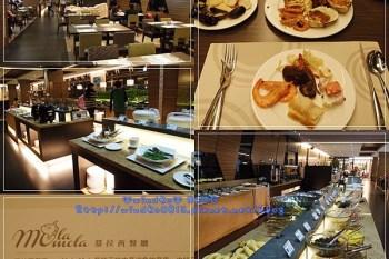 食記∥ 花蓮。煙波大飯店 慕拉西餐廳 - 自助式buffet晚餐與早餐