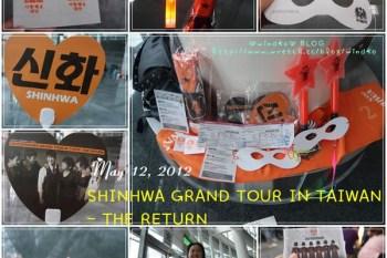 신화∥ 20120512 神話台北演唱會,SHINHWA GRAND TOUR IN TAIWAN - THE RETURN - 心得(1)