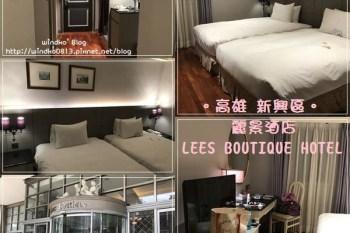 住宿∥ 高雄新興。高雄麗景酒店 LEES BOUTIQUE HOTEL - 五福路上,鄰近文化中心