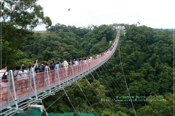 旅遊∥ 南投。猴探井天空之橋 - 今年夏天最夯的新景點:微笑天梯。