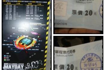 MayDay∥ 20091205-五月天〔創造55555人〕高雄演唱會心得(2)