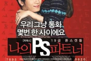 韓影∥《나의 PS 파트너(我的PS搭檔)》心得