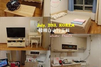 首爾住宿推薦∥ 新村站民宿。朴媽咪在首爾的家 星星房2(已歇業)