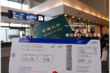 日本韓國自由行∥ 東京成田機場飛往釜山金海機場(釜山航空Air Busan,A321-200)實際搭乘心得,早鳥票真的很划算&成田機場最後採買機會
