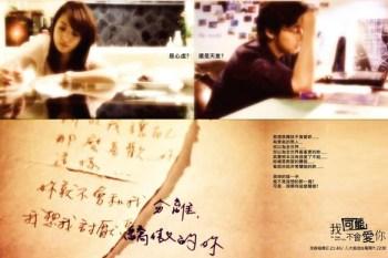台劇∥《我可能不會愛你》精選對白語錄(第九集)