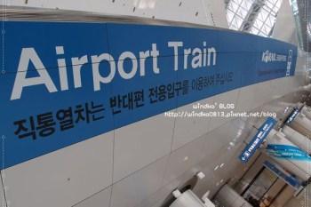韓國首爾自由行∥ 仁川機場到首爾市區方便且便宜的交通方式:Airport Railroad;機場鐵路AREX到弘大入口站