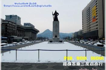 ∥韓國首爾自由行∥ 世宗大路散步 - 景福宮光化門、光化門廣場、世宗大王銅像、李舜臣將軍銅像、教保文庫