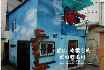 釜山景點∥ 海雲台站遊記:松林藝術村/ SOLBAT藝術村/ 솔밭예술마을 - 很迷你很迷你很迷你的壁畫區