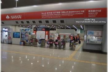 日本關西自由行交通∥ 關西機場KAA購買旅遊所需票券、搭乘南海電鐵前往難波站(宿:味園飯店)