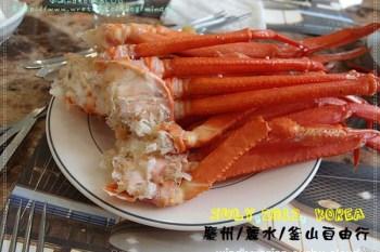 ∥2012。韓國自由行∥ Day4-3 釜山 南浦洞OASE SEAFOOD BUFFEE - 長腳蟹吃到飽~