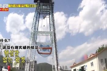 韓綜∥《Running Man(런닝맨)》150524,EP248之最終懲罰Sky Jump拍攝景點