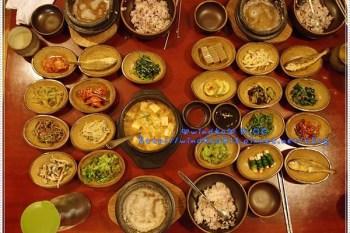 韓國首爾食記∥ 惠化站。一起韓定食더불어함께-小菜滿桌的韓式定食,和朋友們一起分享吧!_2017年更新菜單與價位